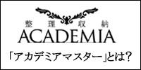 ACADEMIA 「アカデミアマスター」とは?