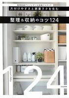 整理収納アドバイザーの実践アイディア 片付けやすさと家事ラクを生む 整理&収納のコツ124