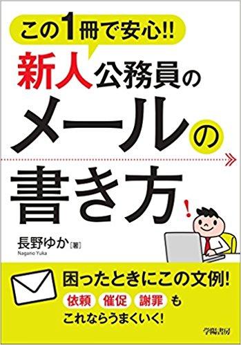 この1冊で安心!!新人公務員のメールの書き方