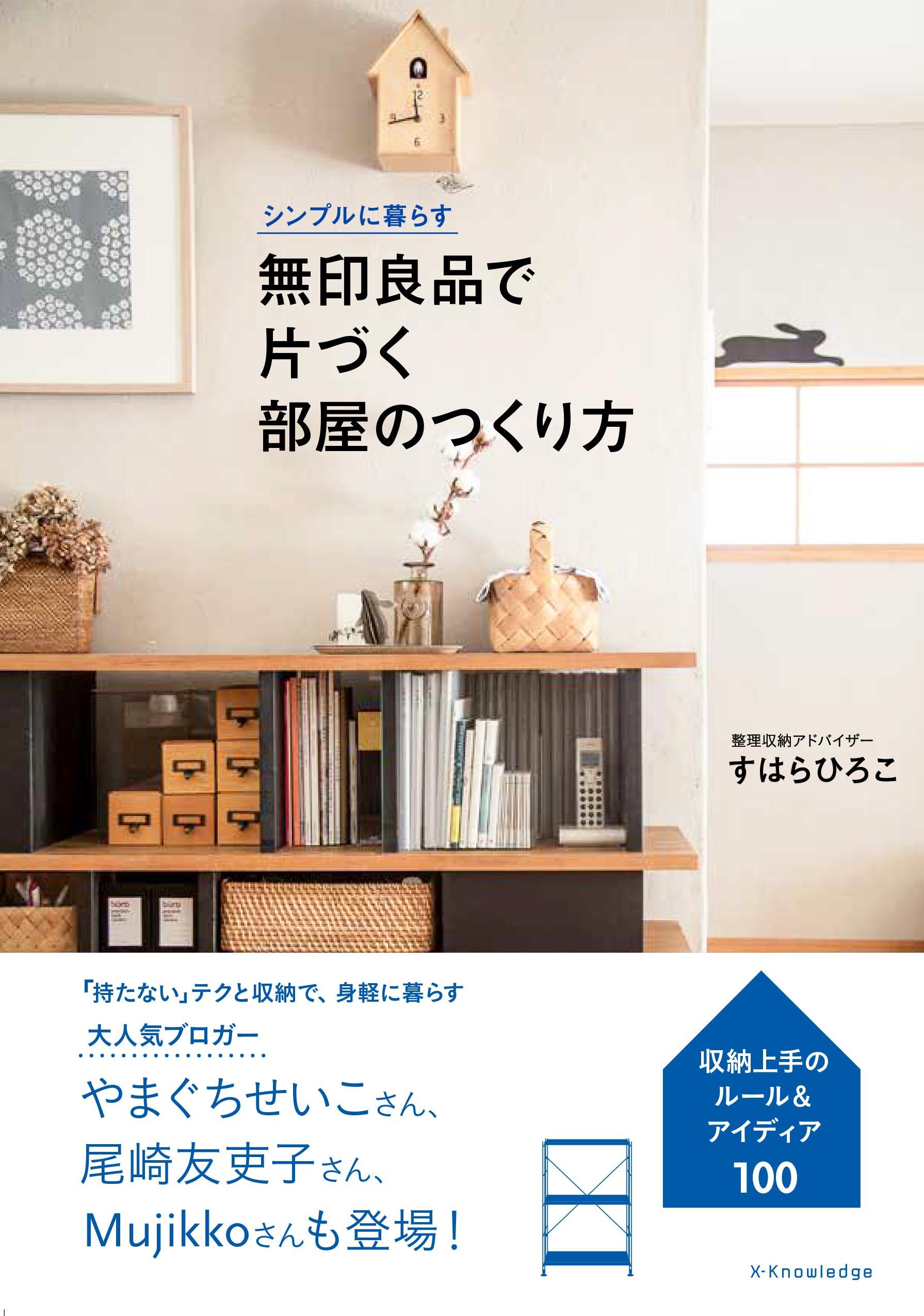 シンプルに暮らす 無印良品で片づく部屋のつくり方