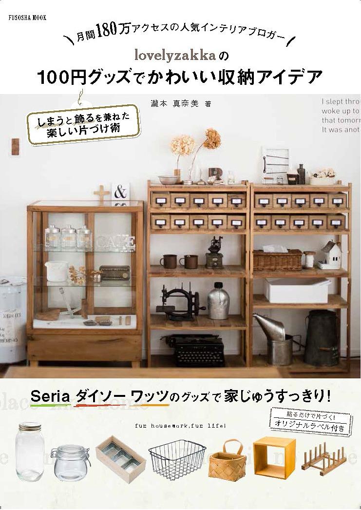 lovelyzakkaの100円グッズでかわいい収納アイデア